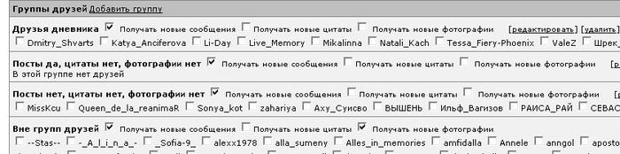 1358000607_redaktirovat__gruppuy_druzey5 (700x174, 48Kb)