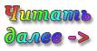 5078070_chitat_dalee (107x57, 18Kb)