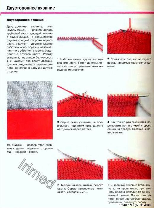 священника, двусторонние узоры вязания спицами коврики