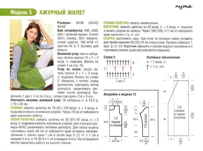 Вязание крючком безрукавок и жилеток для женщин