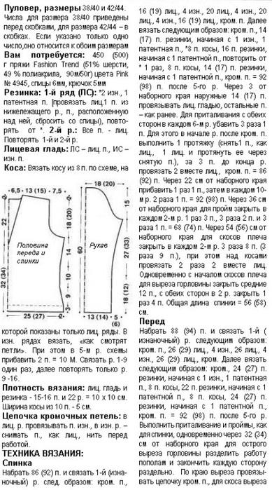 пул2 (389x700, 159Kb)