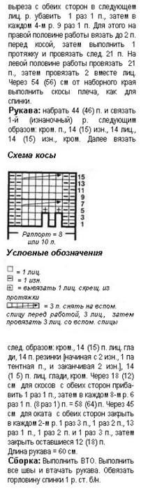 пул3 (202x700, 69Kb)