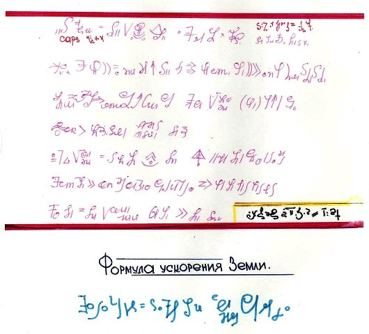 1SpShelNahsBogNauk_html_7d304438 (530x480, 55Kb)