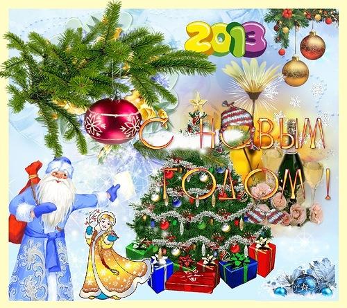 Короткие поздравление с старым новым годом смс