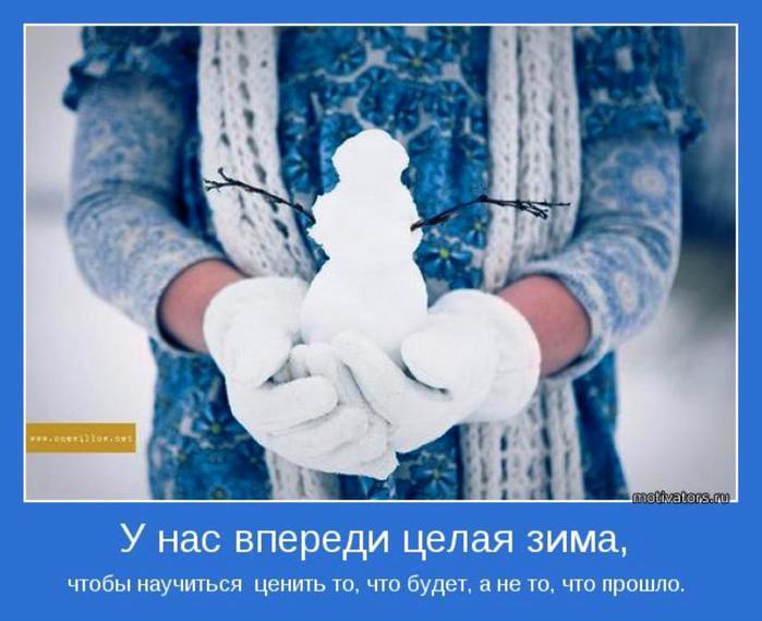 http://img1.liveinternet.ru/images/attach/c/7/96/179/96179335_2795685_1355563983_veselyezimniemotivatory22.jpg