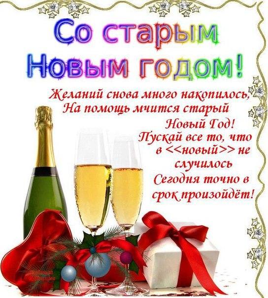 Поздравления со старым новым годом для любимой