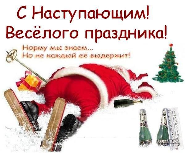 Старый новый год шуточное поздравление с