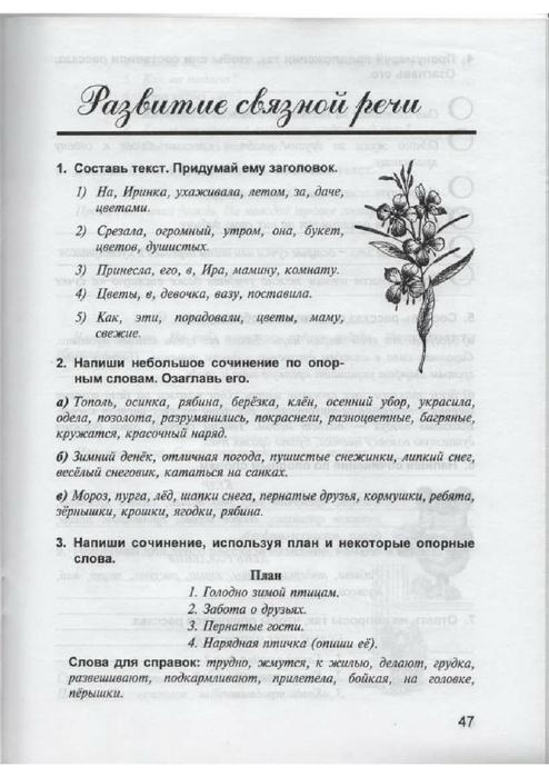 Решебник тетрадь 2 фгос класс полникова языку дидактическая русскому по