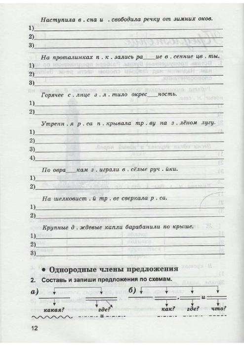Решебник К Тетради По Русскому Языку 4 Класс Полникова