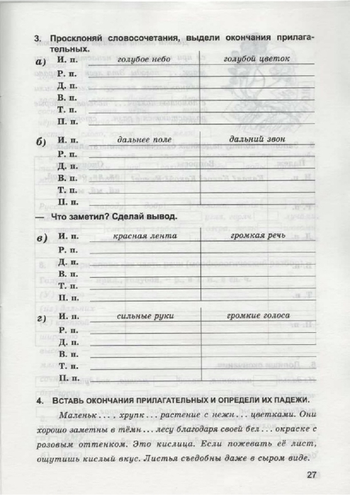 к полникова по русскому языку класс тетради решебник 4