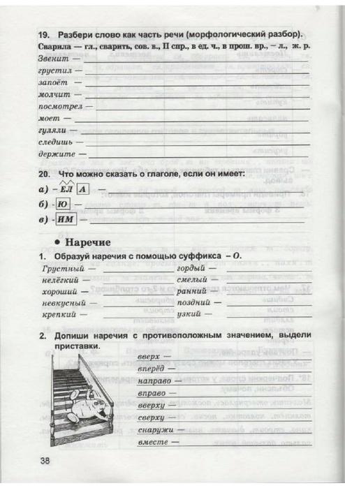 4 м.ю.полникова класс решебник тетрадь по рабочая язык русскому