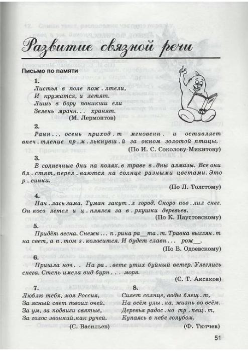 Полникова Дидактическая Тетрадь По Русскому Языку 2 Класс Фгос Решебник