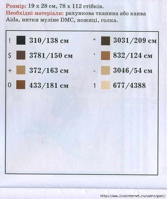 190 (586x700, 200Kb)