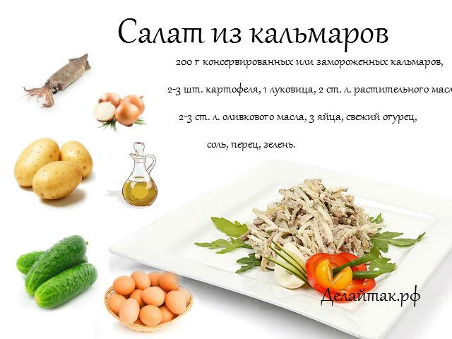 4278666_salat_iz_kalmarov (640x480, 58Kb)