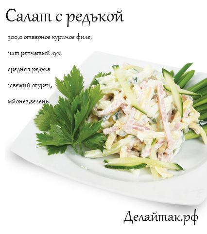4278666_salat__s_redkoi (426x480, 39Kb)