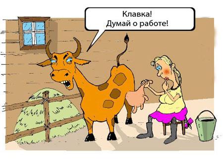 3821971_korova3 (450x321, 64Kb)