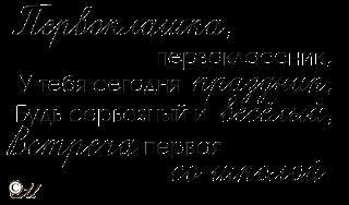 Первоклашка пропись (320x188, 32Kb)