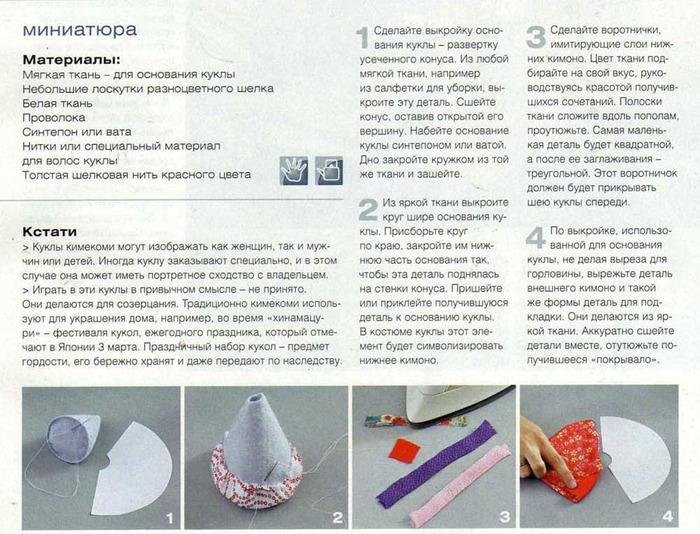 4045361_yaponskaya_kukla2 (700x534, 143Kb)