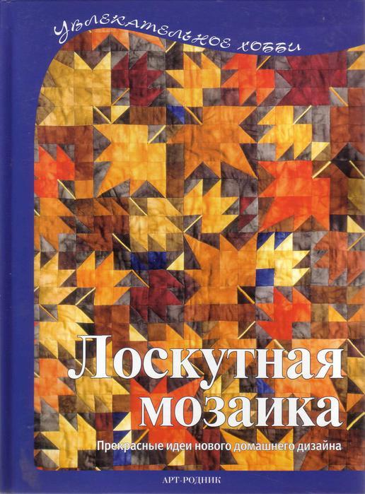 1-обложка (516x700, 74Kb)