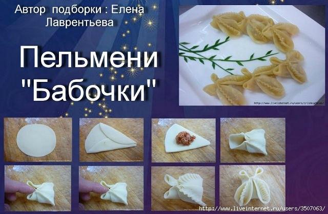 Необычные пельмени рецепт пошагово