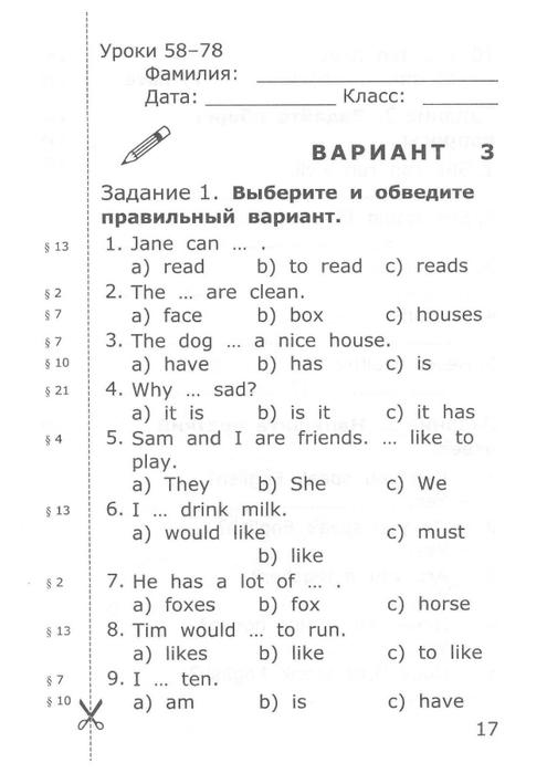 английский язык 4 класс барашкова ответы 1 часть гдз