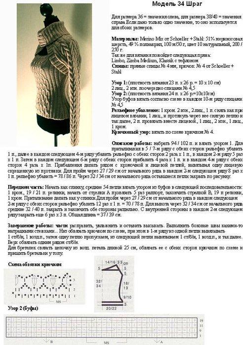 top-i-shrag-spitsami-shema-vyazaniya-2 (492x700, 116Kb)