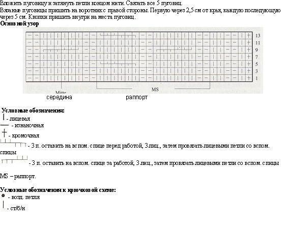 top-i-shrag-spitsami-shema-vyazaniya-4 (562x442, 46Kb)