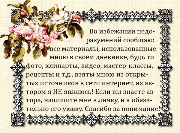 эпиграф (600x445, 128Kb)