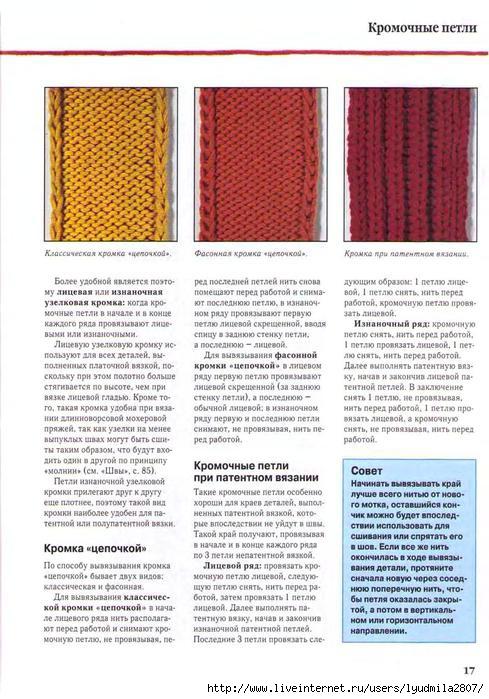 Вязание как вязать кромочные петли