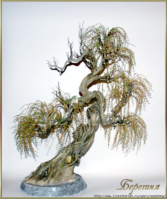 Ива-Берегиня Высота 52см 5 оттенков зеленого чешского и японского бисера.  Мощь ивы велика.  С древних времен связана...