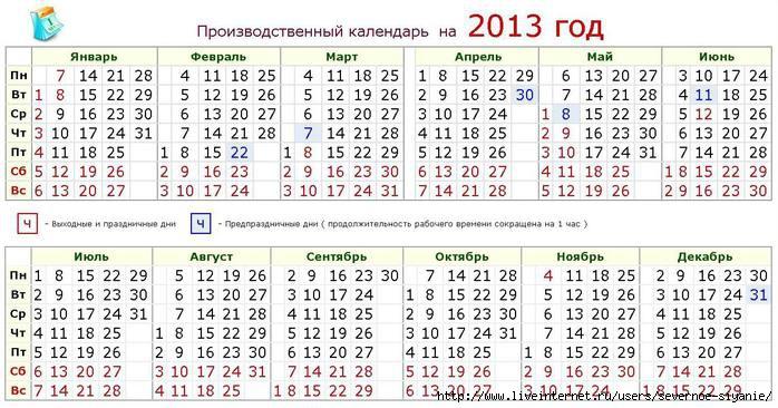 4903215_calendar_2013_goda (700x366, 217Kb)