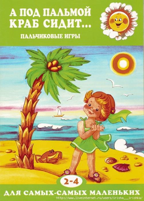 4979214_oblojka (502x700, 298Kb)