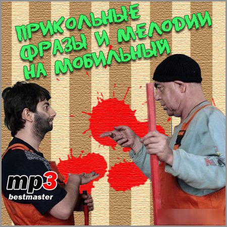 Скачать на телефон прикольные фразы - GPS навигация - news.mirmodelizma.ru.