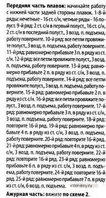 kupalnik-kryuchkom2 (350x651, 142Kb)
