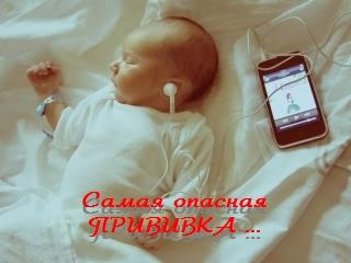 Самая_опасная_прививка (320x240, 41Kb)
