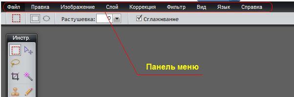 fotoshop-onlain-1 (602x198, 16Kb)
