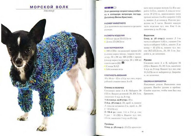 Одежда для собак своими руками вязание крючком