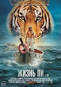 Жизнь Пи - Обложка фильма Пи на лодке стоит (200x284, 20Kb)