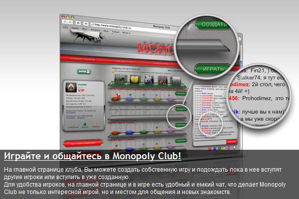 monopoly-club.ru