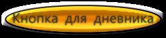 3354683_cooltext887177183 (240x56, 21Kb)
