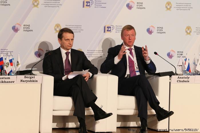 Гайдаровский форум-2013: вызовы глобальной конкуренции - фото 1