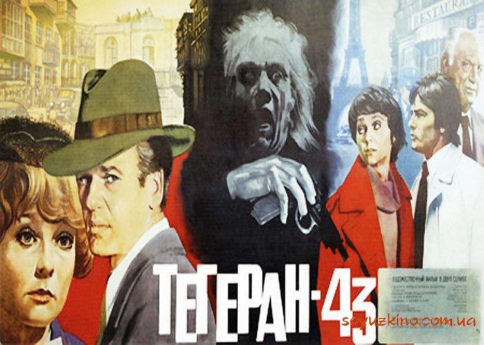 1328347655_poster-tegeran-43_soyuzkino.com.ua (700x500, 79Kb)