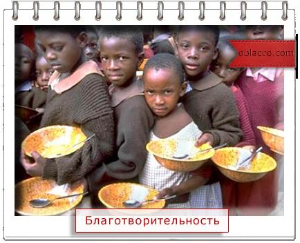 Звездная благотворительность/3518263_blago (434x352, 248Kb)