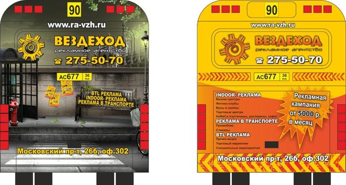автобусы  вездеход (700x375, 209Kb)