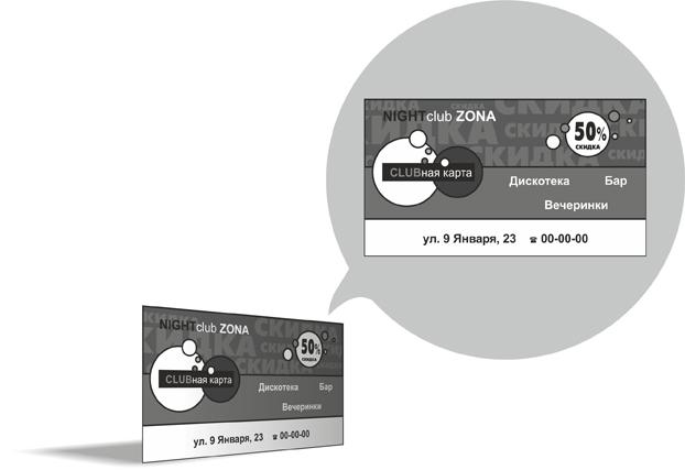 КЛУБНАЯ КАРТА (622x427, 83Kb)