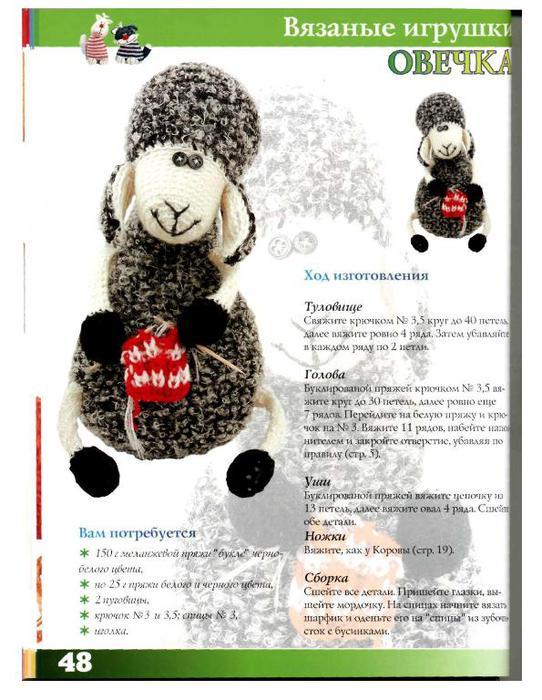 Как вязать игрушки овечка