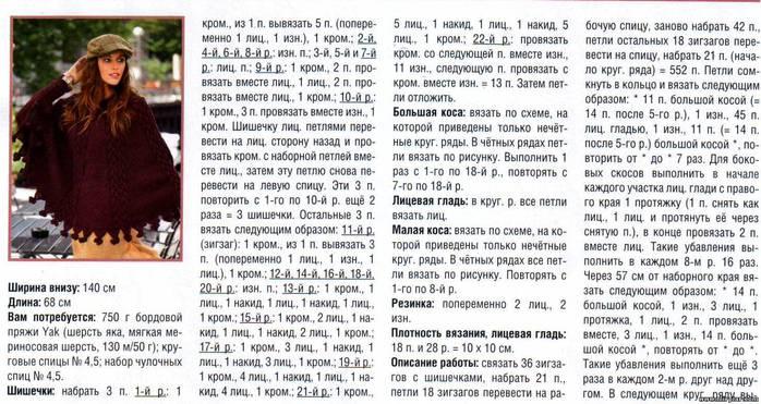 648674596 пончосхм (700x371, 78Kb)