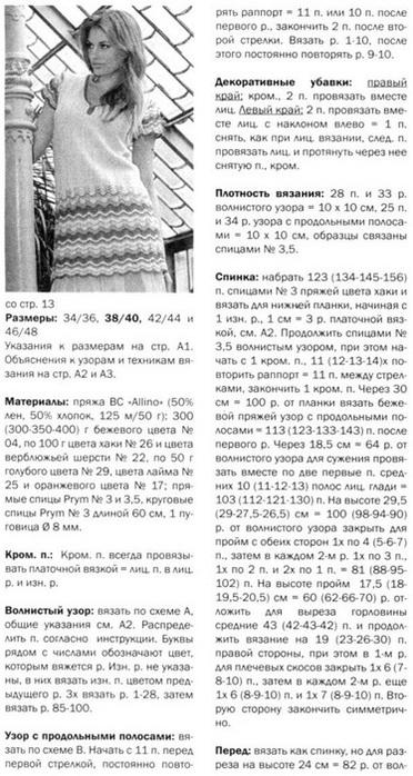 tunika-voln1 (372x700, 130Kb)