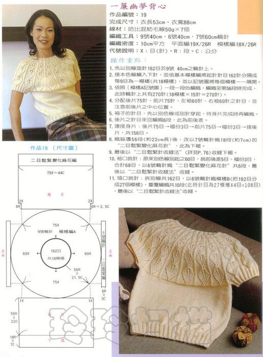 Вязание спицами от горловины с кокеткой 602