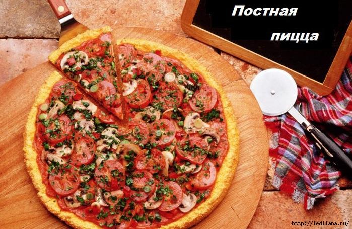 постная пицца (700x455, 295Kb)